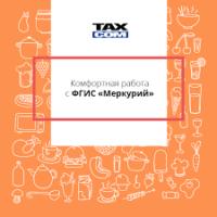 """Мобильное приложение Такском-Ветис: удобство работы с ГИС """"Меркурий"""" для малой розницы"""