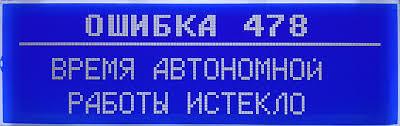 Ошибка 478 на онлайн-кассах Меркурий
