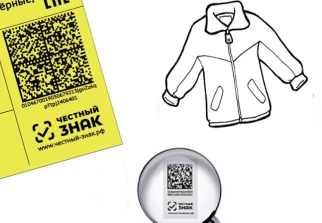 Заполнение остатков одежды и белья по полной схеме: инструкция