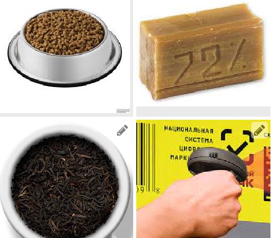 Обязательную маркировку чая, консервов, мыла и кормов хотят предложить Минпромторгу. Сделает ли это продукцию качественнее?